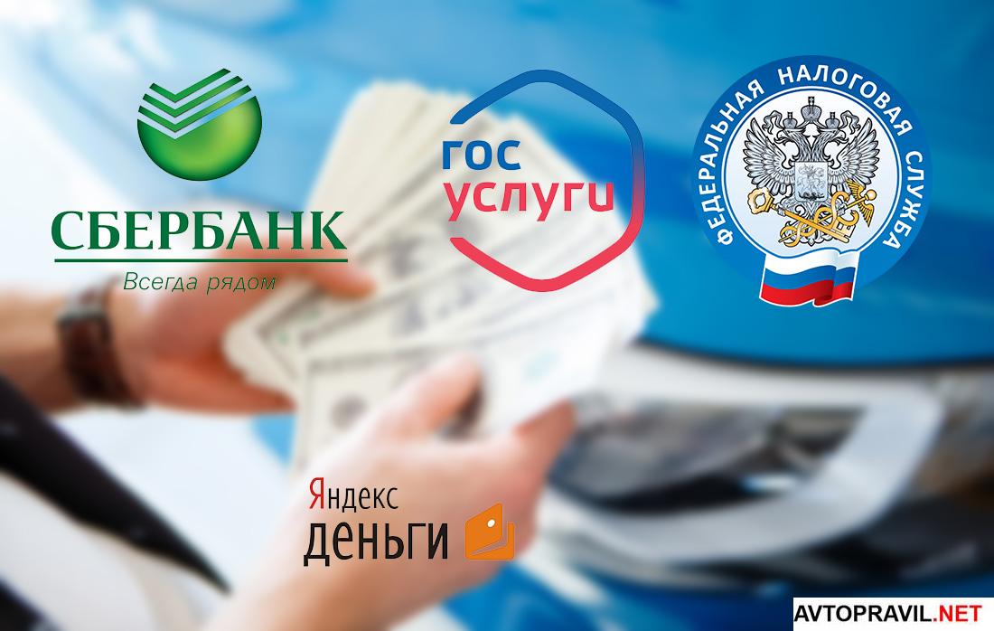 логотипы вариантов оплаты транспортного налога онлайн