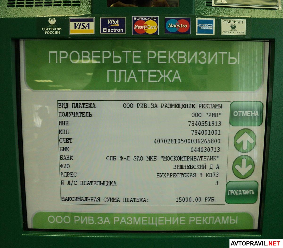 Проверка реквизитов перед оплатой