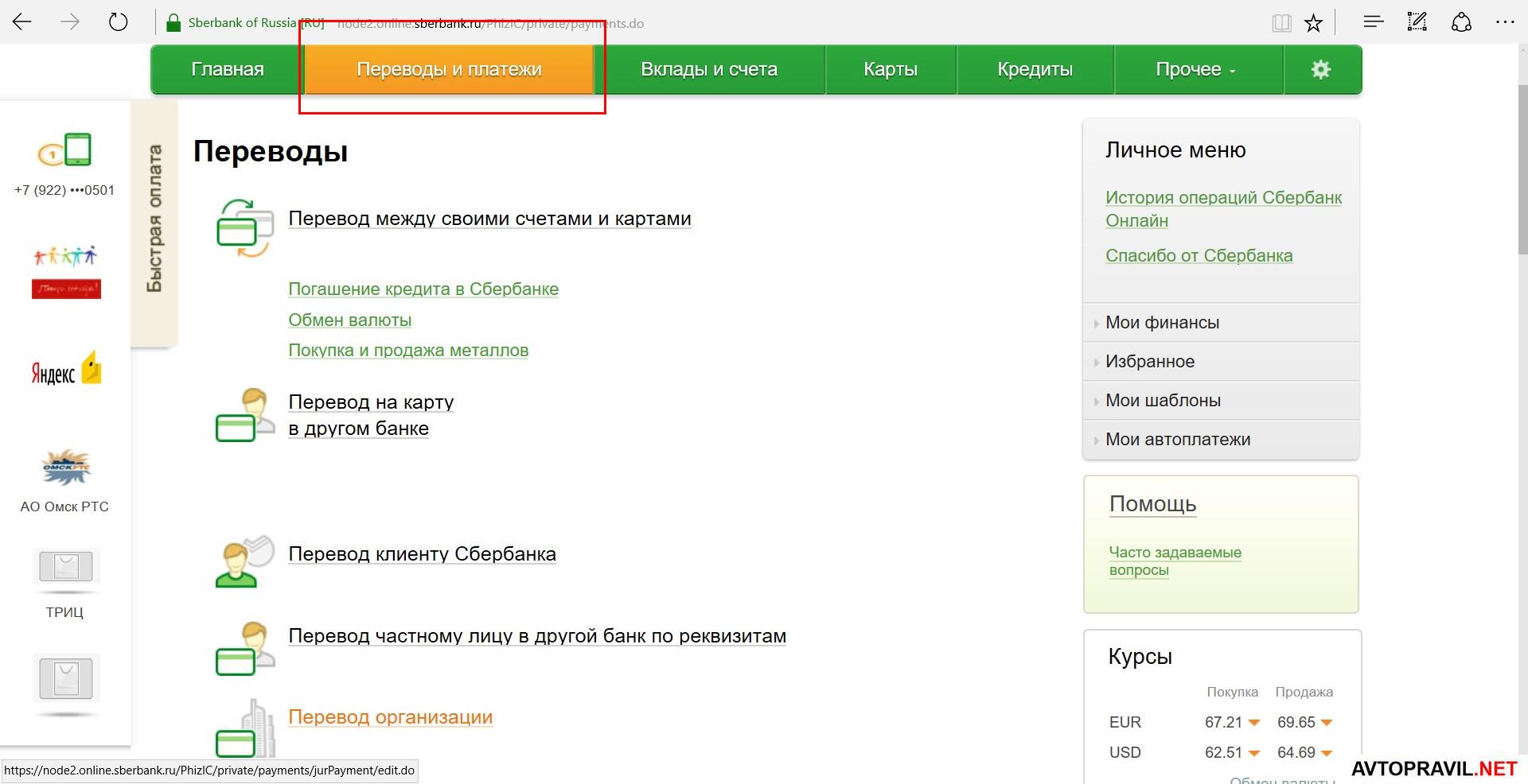Платежи и переводы в личном кабинете Сбербанка