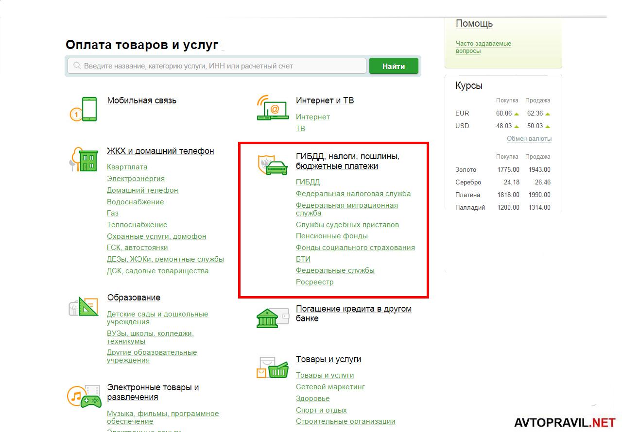 Оплата штрафов ГИБДД сбербанк