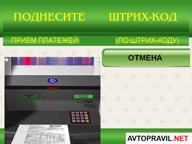 Считывание штрихкода в банкомате Сбербанка