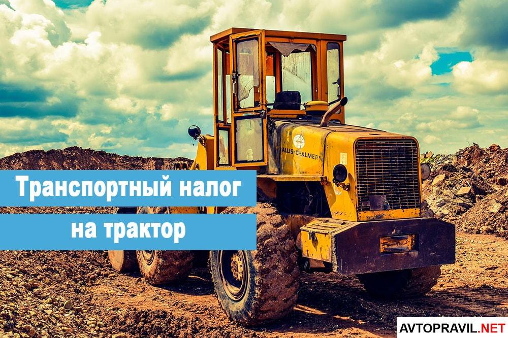 Транспортный налог трактор