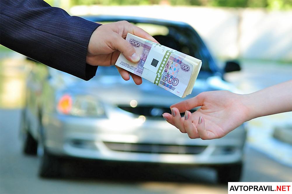передача денег за машину