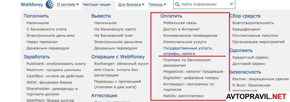 государственные услуги вебмани