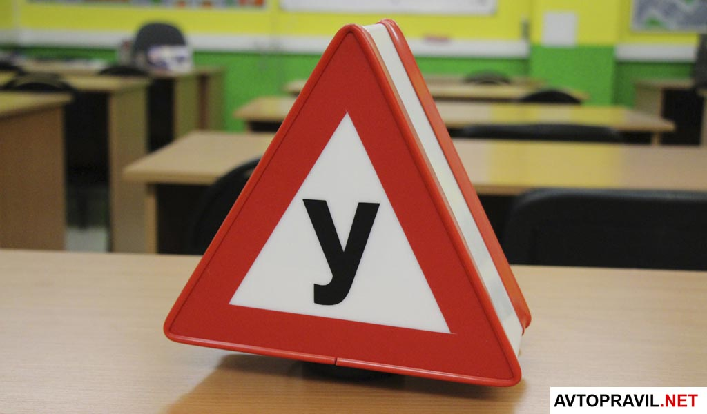 Знак У, стоящий на столе