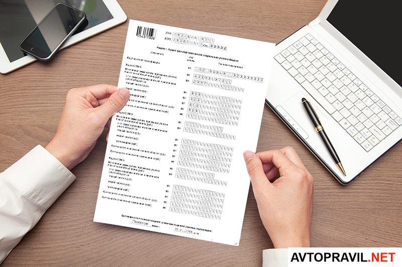 налоговая декларация в руках