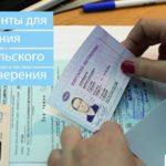 Какие документы нужны для получения водительского удостоверения в 2019 году?
