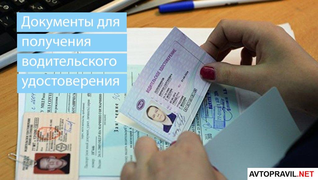 Какие документы нужны для получения водительского удостоверения в 2019 году