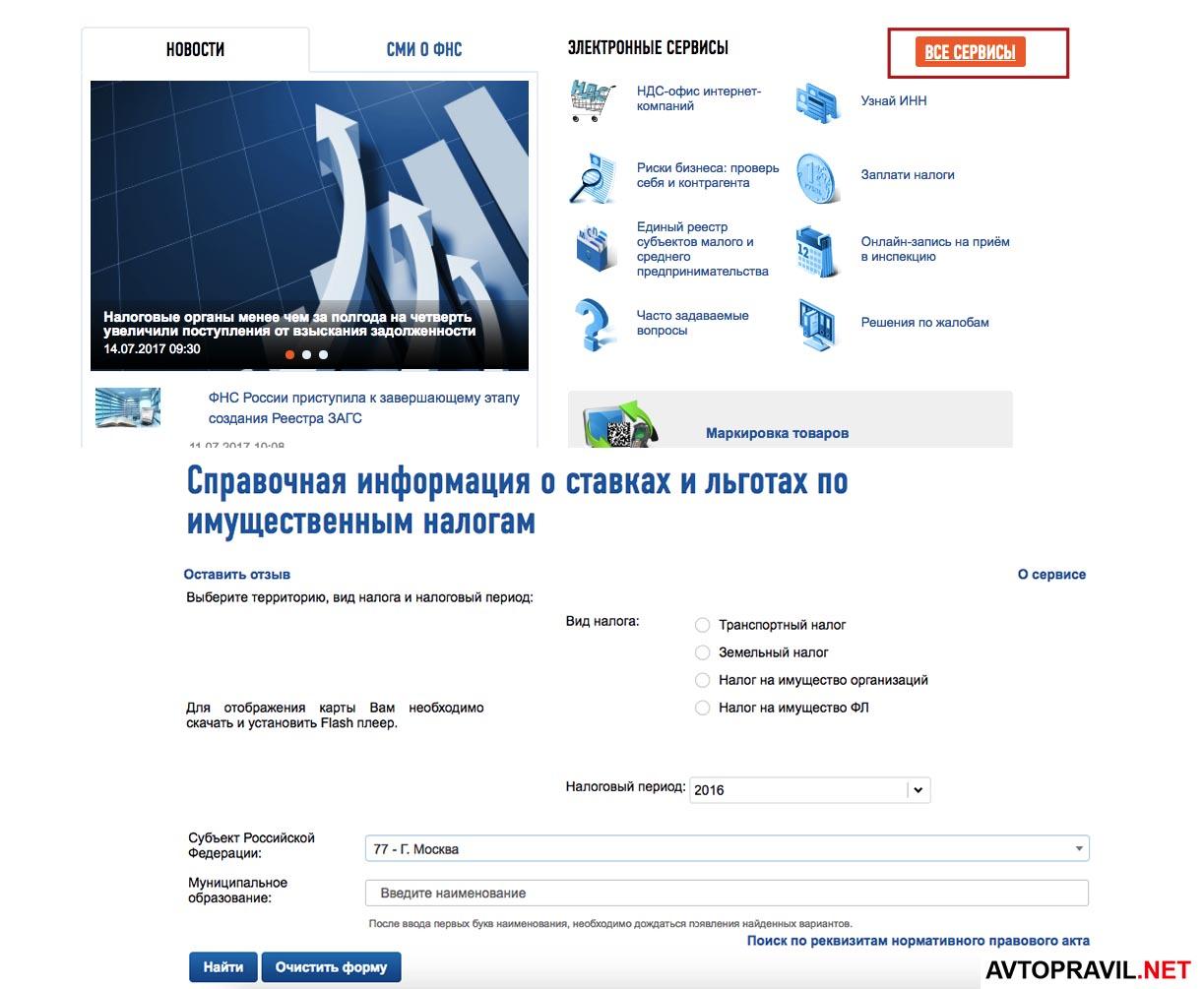 информация о ставка и льготах на сайте ФНС