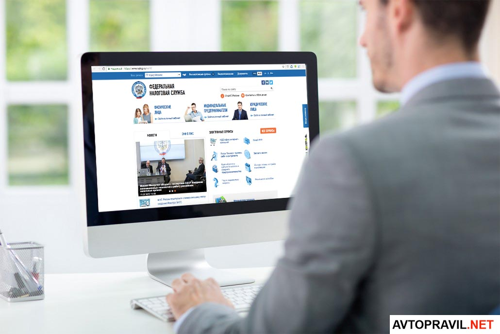 человек смотрит на компьютере сайт ФНС