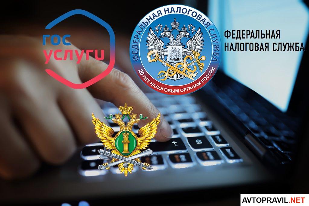 Логотипы государственных интернет-сервисов на фоне компьюетра