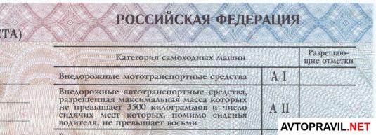 Категории А и А1 водительского удостоверения машиниста-тракториста