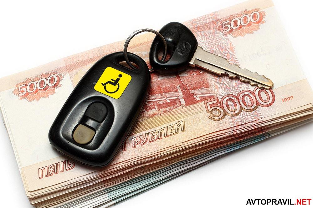 ключи от машины на пачке денег