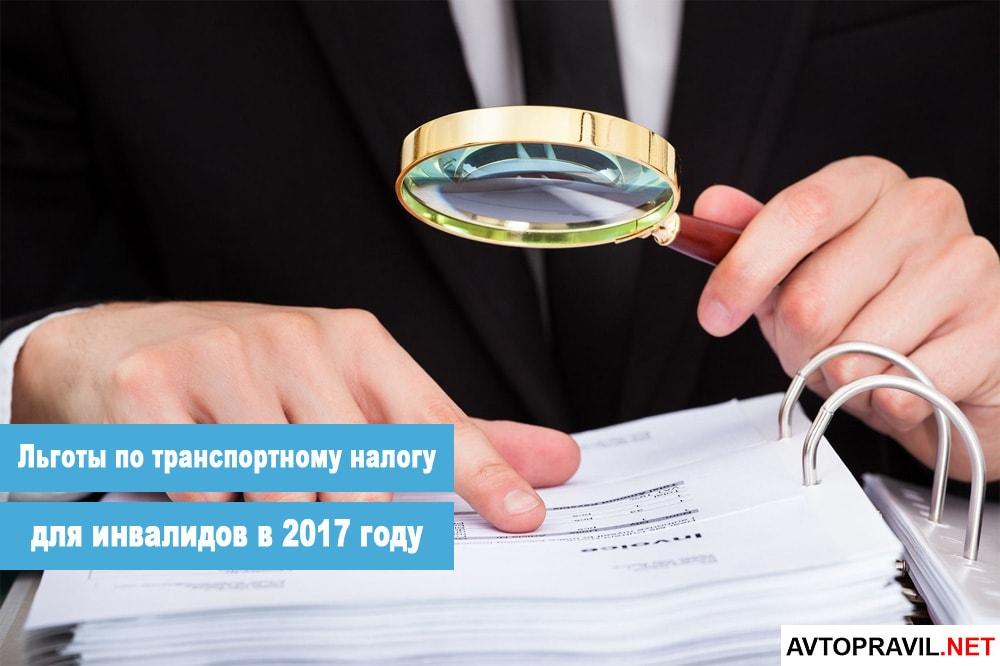 мужчина с увеличительным стеклом проверяет документы