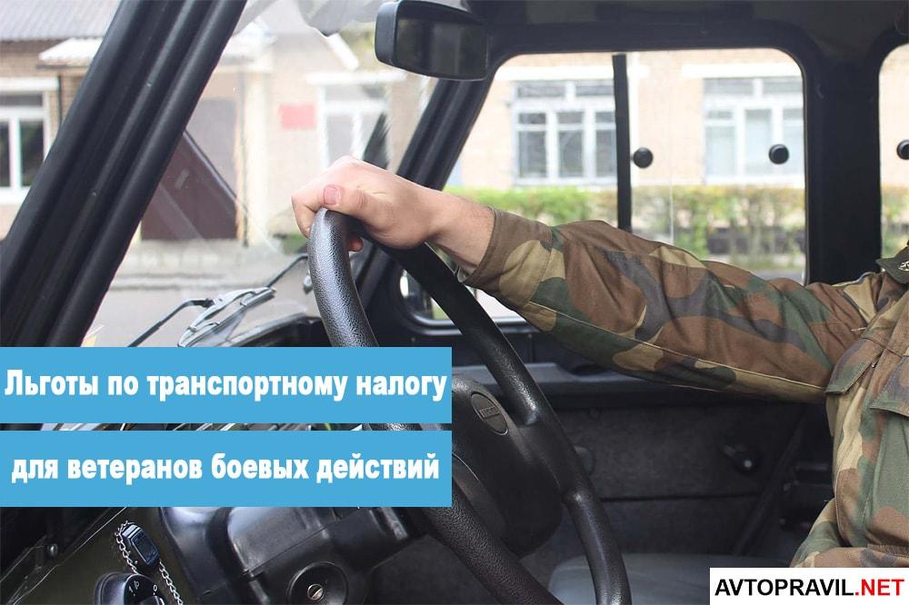 Платит ли ветеранам боевых действий транспортный налог