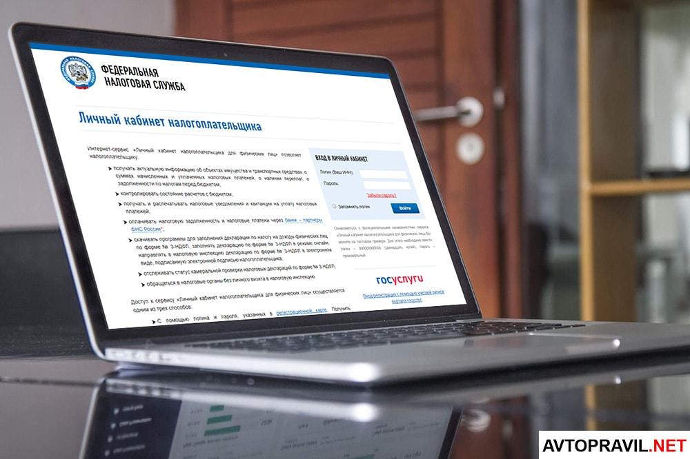 Сайт ФНС открытый на экране ноутбука
