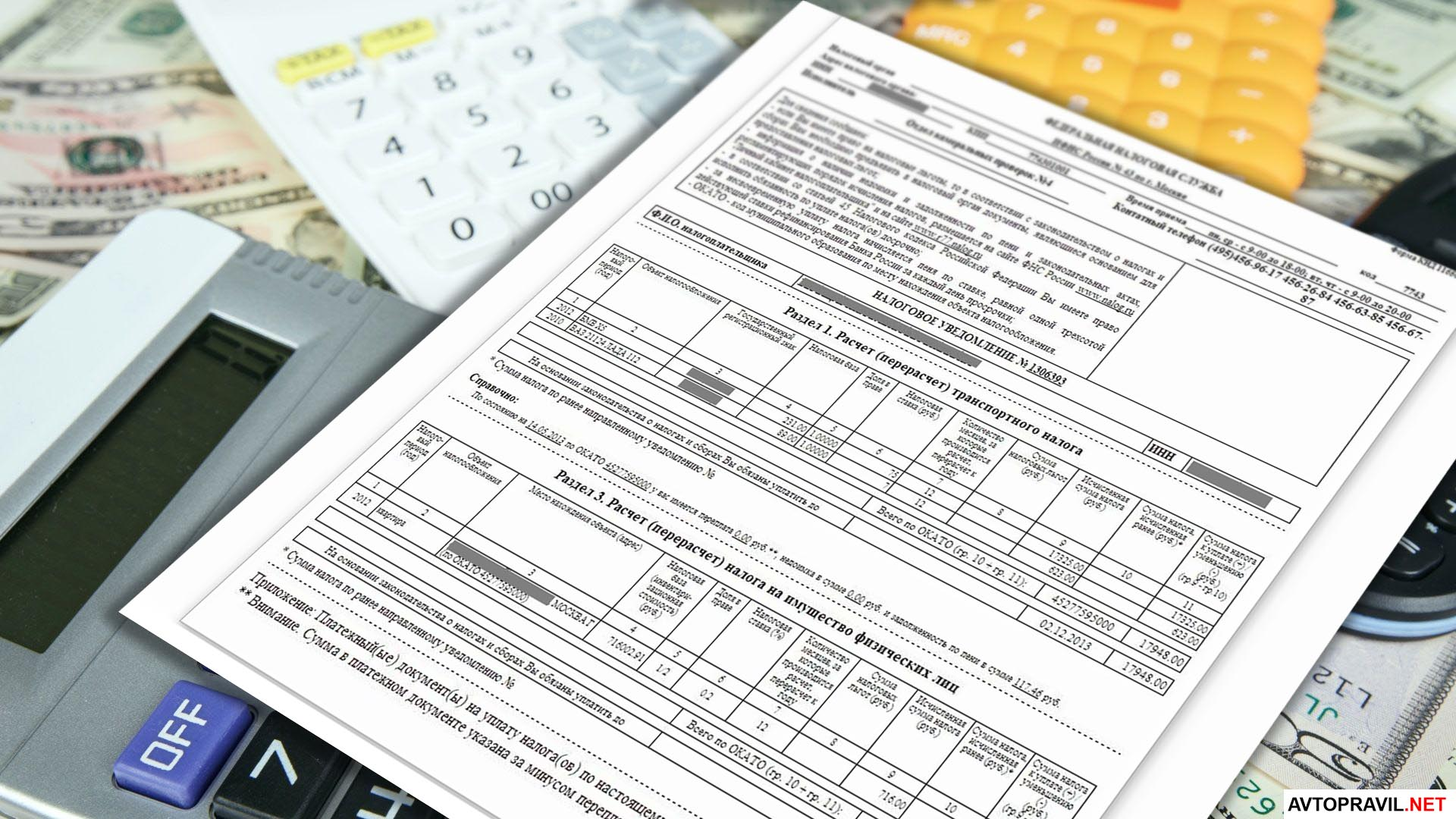 налоговое уведомление и калькулятор