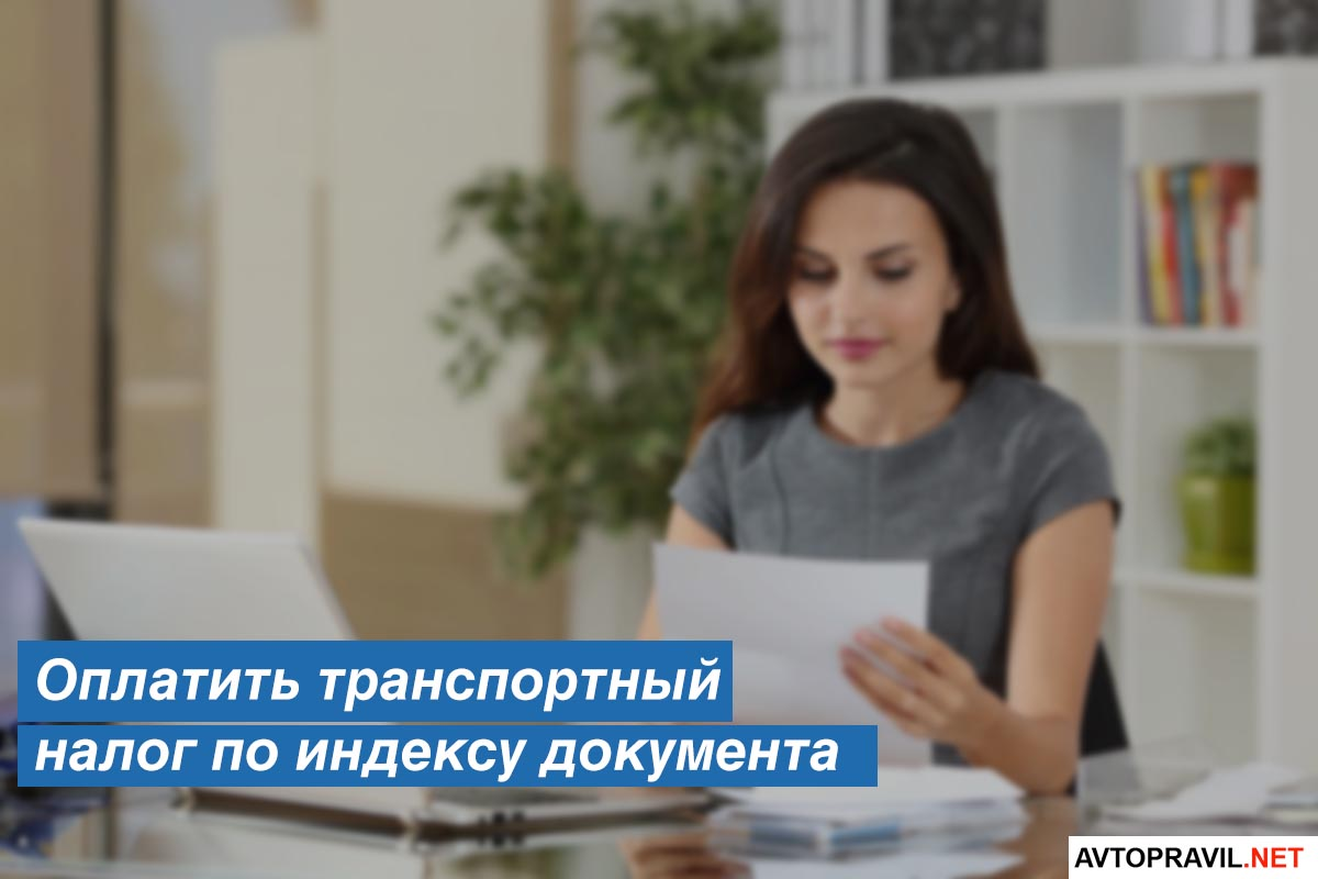 Процедура оплаты транспортного налога по индексу документа