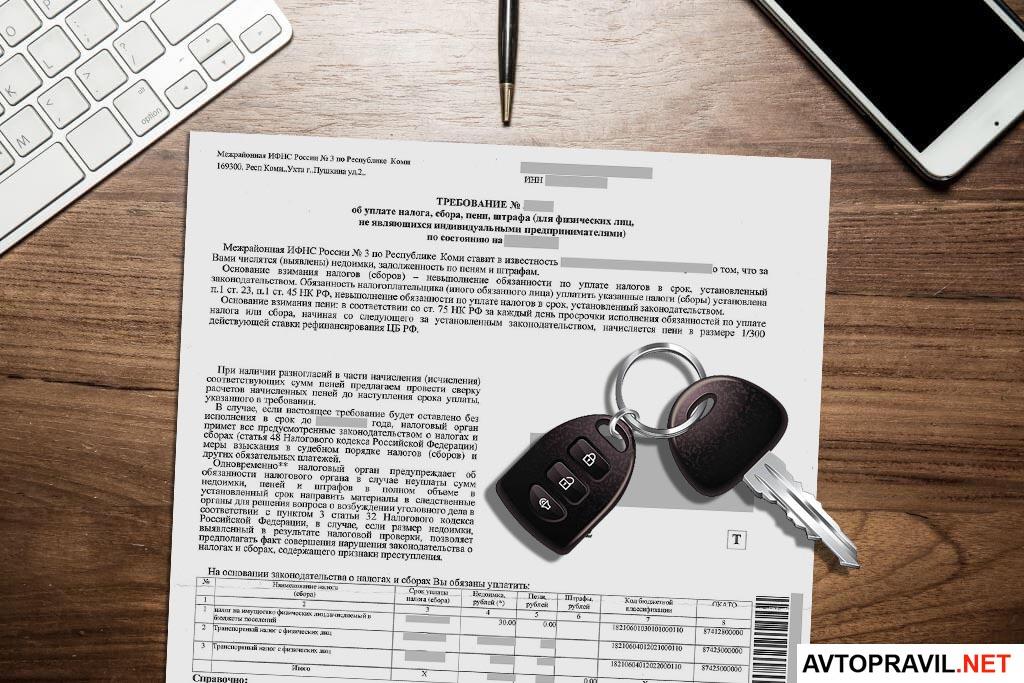 Налоговое уведомление и ключи от автомобиля лежащие на столе