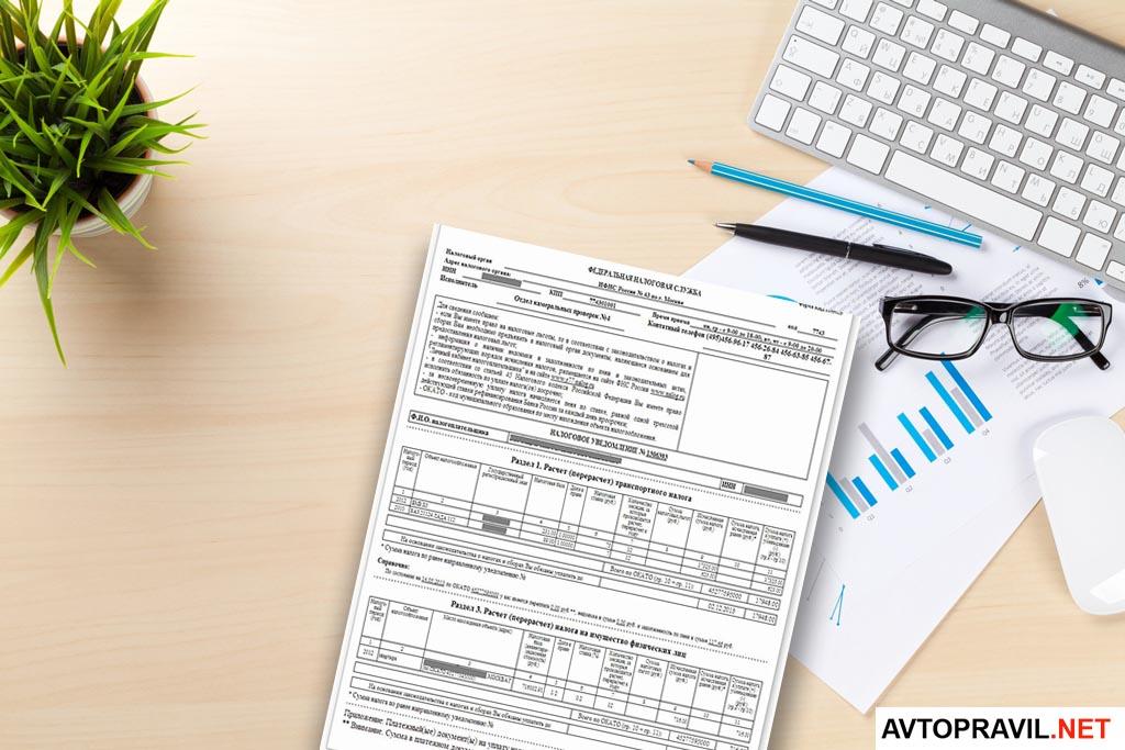 налоговое уведомление на столе