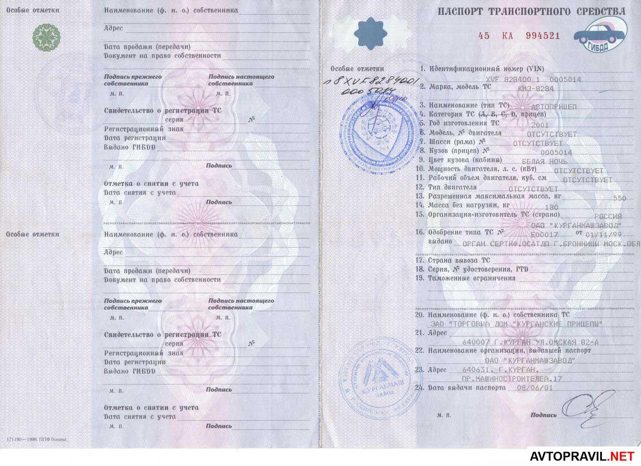 паспорт прицепа