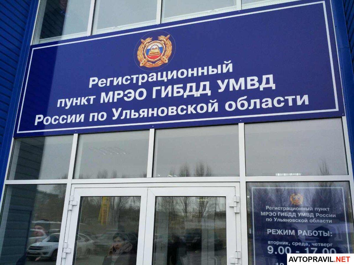 Регистрационное отделение ГИБДД