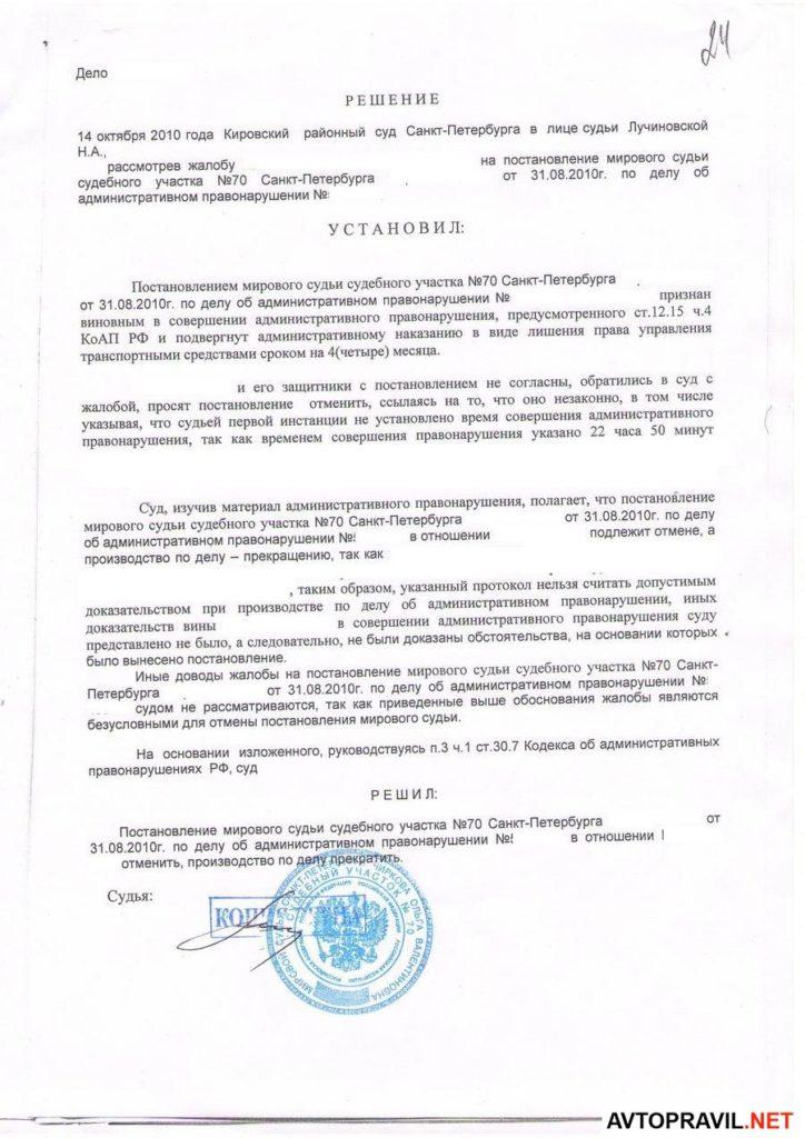 Решение суда об отмене дела об административном правонарушении