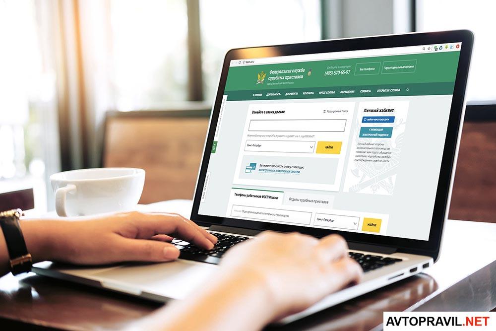 Человек просматривающий сайт ФСПП на компьютере