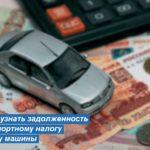 Способы узнать задолженность по транспортному налогу по номеру машины