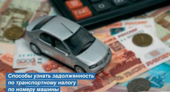 модель автомобиля и калькулятор на рублях