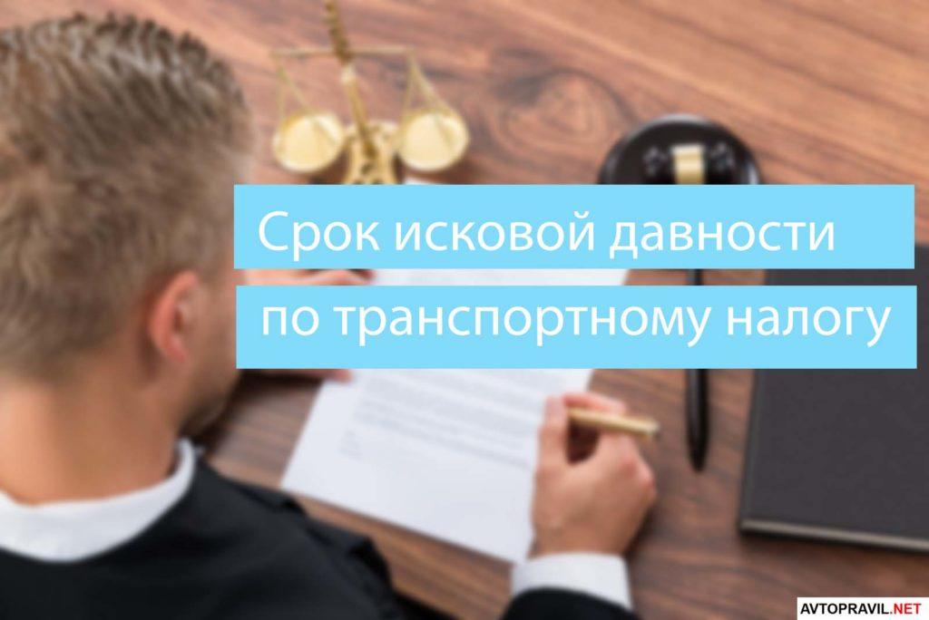Взыскание транспортного налога - советы адвокатов и юристов