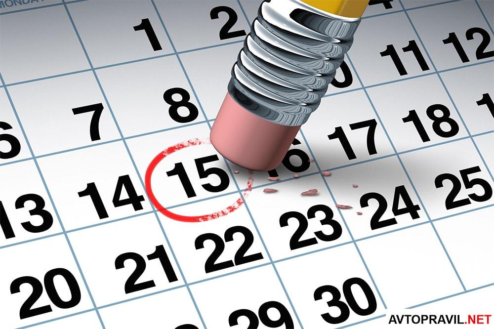 Календарь с обведенной датой