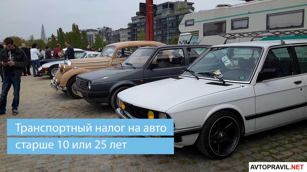 Транспортный налог на авто старше 10 или 25 лет