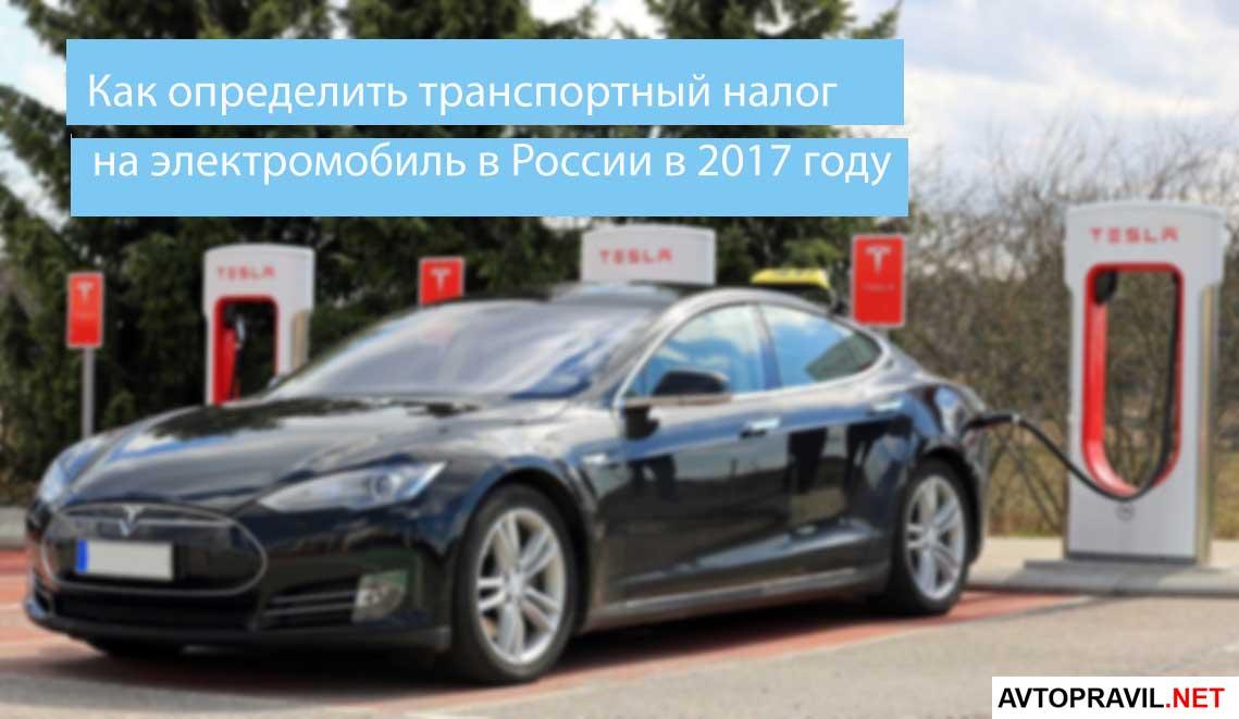 транспортный налог на tesla model s в россии