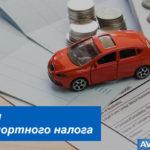 Транспортный налог — ставки в 2021 году