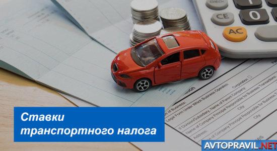 Ставки транспортного налога