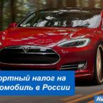 Транспортный налог на электромобиль в России в 2020 году