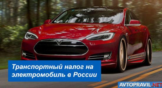 Транспортный налог на электромобиль в России