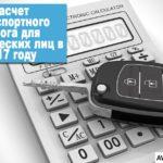 Как сделать расчет транспортного налога для юридических лиц в 2020 году: налоговая база, льготы и порядок уплаты