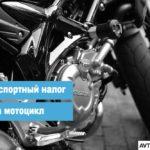 Транспортный налог на мотоцикл