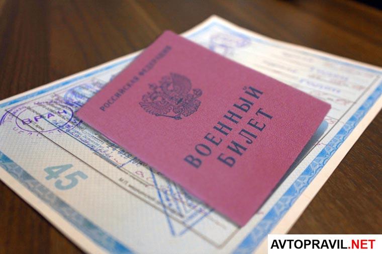 Какие документы нужно взять с собой при получении прав