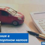 Изменения в транспортном налоге в 2020 году