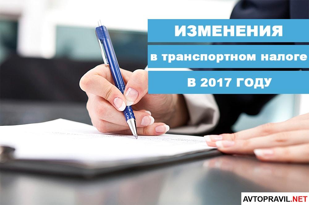 Новое в транспортном налоге на 2017 год для юридических лиц