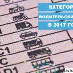 Категории водительских прав в 2020 году — подробная таблица с расшифровкой