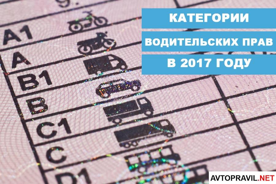 kategorii voditelskikh prav 2017 1 min - Что означают категории в новых водительских удостоверениях