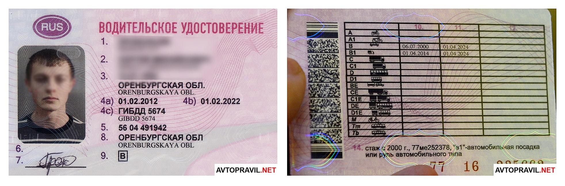 kategorii voditelskikh prav 2017 10 min - Что означают категории в новых водительских удостоверениях