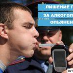 Лишение прав за пьянку в первый и второй раз