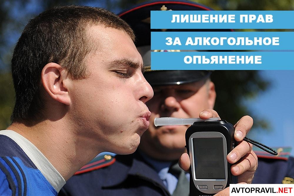 Лишение прав за алкоголь на какой срок
