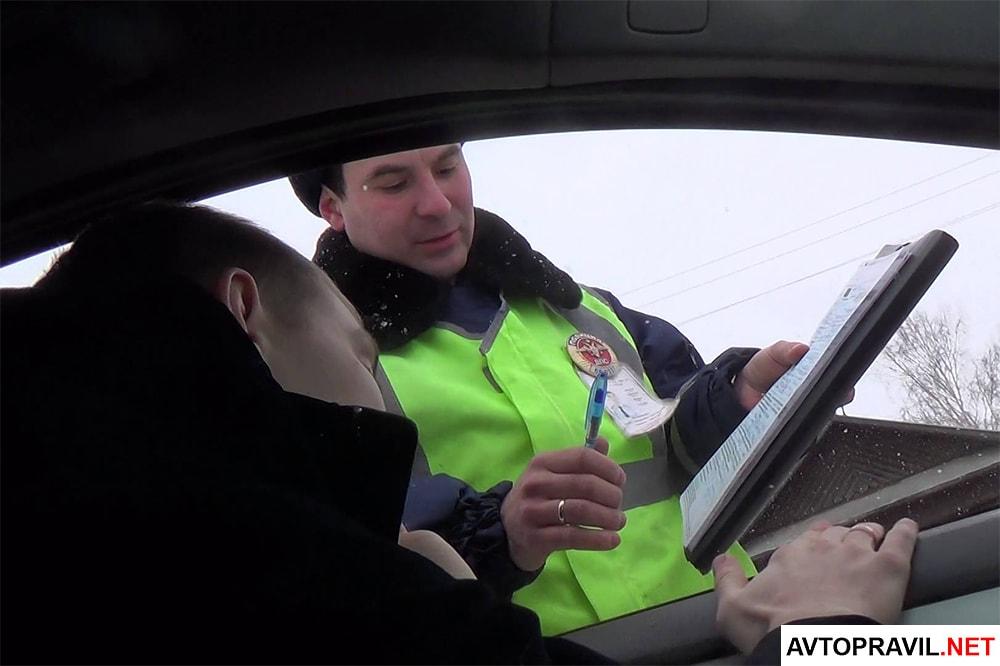 Инспектор ГИБДД дающий протокол на подпись