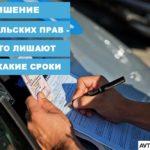 Лишение водительских прав — за что лишают и на какие сроки